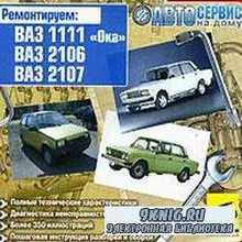 Автосервис на дому - ремонтируем ВАЗ 1111, ВАЗ 2106, ВАЗ 2107