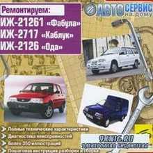 Автосервис на дому - Ремонтируем ИЖ-21261 – Фабула,  ИЖ-2717 – Каблук,  ИЖ- ...