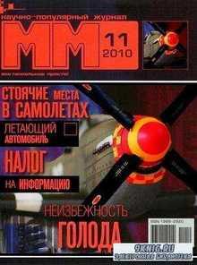 Машины и Механизмы №11 (ноябрь) 2010