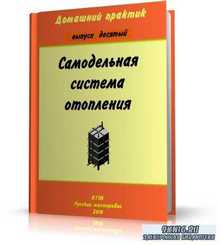 Домашний практик. Самодельная система отопления. (Молотков С.И.) | 2010 | RUS | PDF