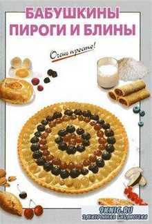Бабушкины пироги и блины, Очень просто