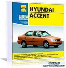 Мультимедийная инструкция по ремонту и эксплуатации Hyundai Accent   2007   ...
