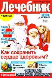 Лечебник Письма здоровья № 12 2010