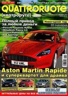 Quattroruote №12 (декабрь) 2010