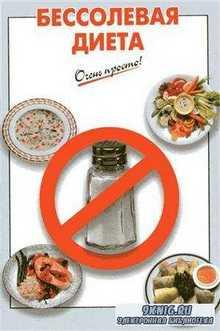 Бессолевая диета. Очень просто