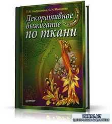 Декоративное выжигание по ткани - Андрианова Т. Н., Макарова О. Н.  | 2005  ...