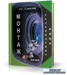 Монтаж: телевидение, кино, видео. Часть 1,2,3 (А.Г. Соколов) | 2005 | RUS | DjVu