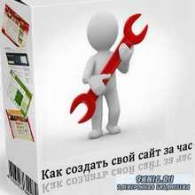 Борисов А. - Как создать свой сайт за час!