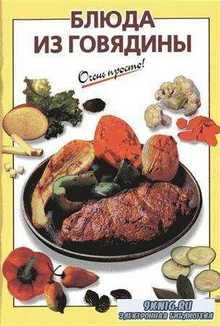 Блюда из говядины. Очень просто