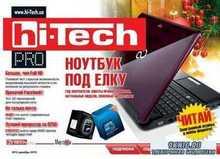 Hi-Tech Pro №12 (декабрь) 2010