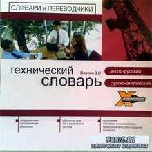 X-polyglossum - Технический англо-русский, русско-английский словарь