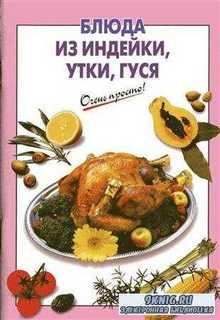Блюда из индейки, утки и гуся. Очень просто