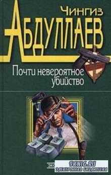Абдуллаев Чингиз. Почти невероятное убийство