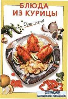 Блюда из курицы. Очень просто
