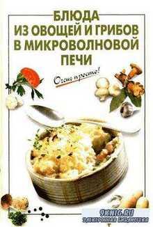 Блюда из овощей и грибов в микроволновой печи. Очень просто