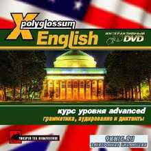 X-Polyglossum English. Курс английского языка. Уровень - advanced