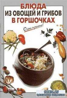Блюда из овощей и грибов в горшочках. Очень просто