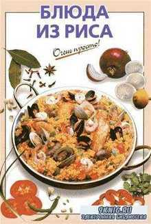 Блюда из риса. Очень просто