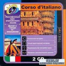 Лингафонный курс итальянского языка. Corso d`Italiano