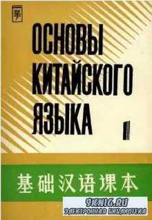 Пэйюянь Ли, Юань Жень  Основы китайского языка. 1 и 2 части. Лингафонный ку ...