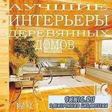 Лучшие интерьеры деревянных домов. Выпуск 1