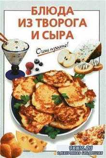 Блюда из творога и сыра. Очень просто