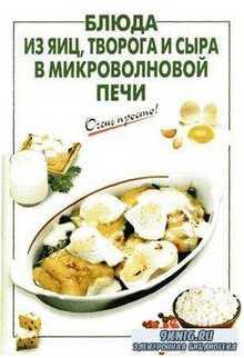 Блюда из яиц, творога и сыра в микроволновой печи. Очень просто