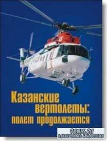 Казанские вертолеты: полет продолжается