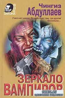 Абдуллаев Чингиз - Зеркало вампиров