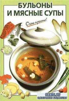Бульоны и мясные супы. Очень просто