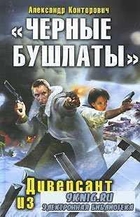 Александр Конторович. Диверсант из будущего