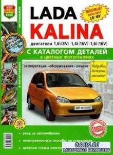 LADA Kalina двигатели 1.6і (8V), 1.4i (16V), 1.6i (16V) с каталогом деталей