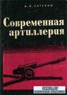 Современная артиллерия