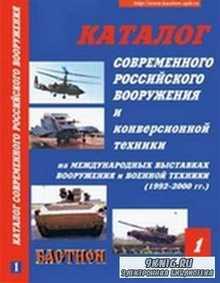Каталог современного российского вооружения и конверсионной техники. Часть 1