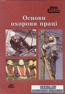 Основи охорони праці/Основы охраны труда