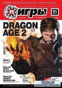 PC Игры №1 (январь) 2011