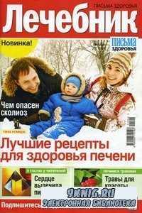 Лечебник Письма здоровья №1 январь 2011