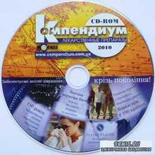 Компендиум 2010. Лекарственные препараты