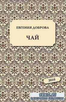 Евгения Доброва - Чай
