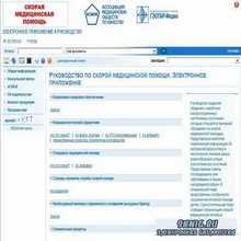 Руководство по скорой медицинской помощи - электронное приложение
