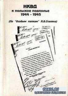 НКВД и польское подполье 1944-1945. По особым папкам И.В. Сталина
