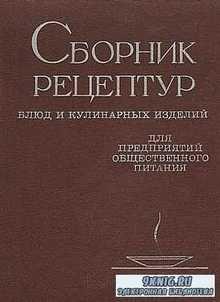 Марчук Ф. Л.- Сборник рецептур блюд и кулинарных изделий