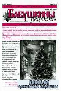 Бабушкины рецепты выпуск №1 (461) январь 2011