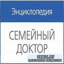 Семейный доктор. Энциклопедия