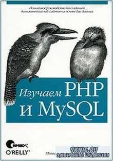 Изучаем PHP и MySQL, 2-е издание