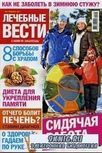 Лечебные вести №1(57) январь 2011