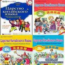 Царство Китайского Языка - Веселый путь овладения китайским языком. Мультим ...