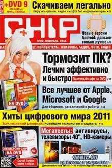 Chip №2 (февраль) 2011 Украина
