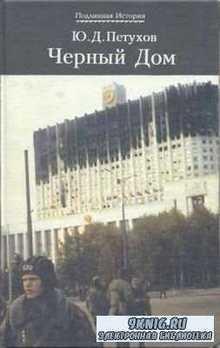 Черный Дом. Правда об Октябрьском восстании 1993 г