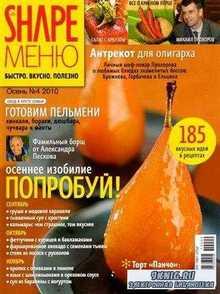 Shape Меню №4 (осень) 2010